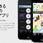 あなたのアイディアをアプリに!54,000円でiPhoneアプリを制作してくれる「54app」