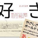 商用・非商用問わず利用できる日本語フォント「やさしさゴシック」にボールドが追加