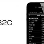 2chブラウザアプリ「BB2C」でスレッドを開くと落ちてしまう時の対処法