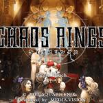 【レビュー】iPhoneゲーム『CHAOS RINGS(ケイオスリングス)』の攻略方法