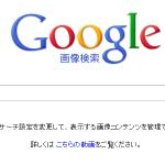 【小技】Google画像検索を使って類似画像を検索する方法