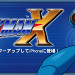 【iPhone】カプコンの名作『ストリートファイター』『ロックマンX』が期間限定セール