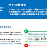 Google SEO対策の基本!検索エンジン最適化クイックチェックシートとスターターガイド