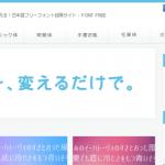 日本語のフリーフォントを探すなら、無料で使える投稿サイト「FONT FREE」がおすすめ!
