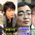 今年話題になった小保方さん、佐村河内氏、ASKA氏をまとめた画像のネーミングセンスがヤバイ