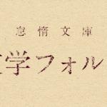 名作文学の文章をフォルダ名にした「文学フォルダ」を使えば仕事中の読書は完璧w