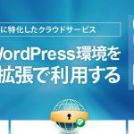 WordPress専用のレンタルサーバー「wpX」に移転!ブログが高速化したのか比較検証