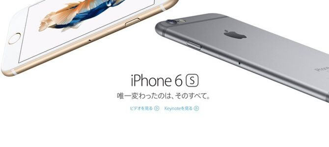 iPhone 6s/6s Plus