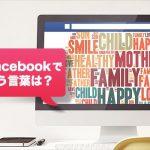 【アプリ】あなたの頻出ワードを診断!「私がFacebook上で、よく使う言葉は?」