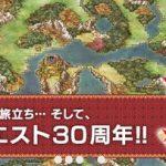 ドラゴンクエスト誕生30周年記念!スマホ向けドラクエシリーズ全作品が今だけセール中